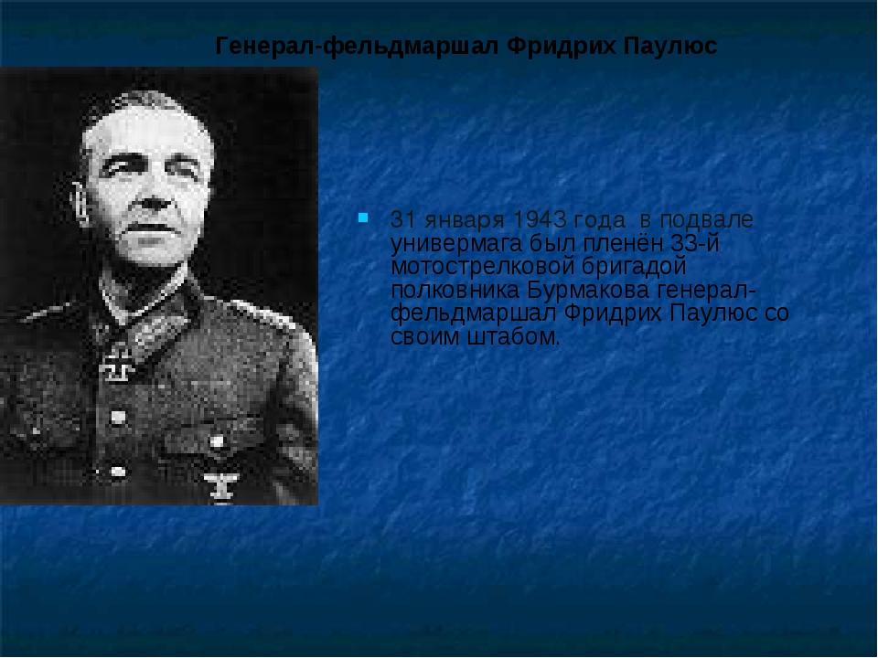 31 января 1943 года в подвале универмага был пленён 33-й мотострелковой брига...