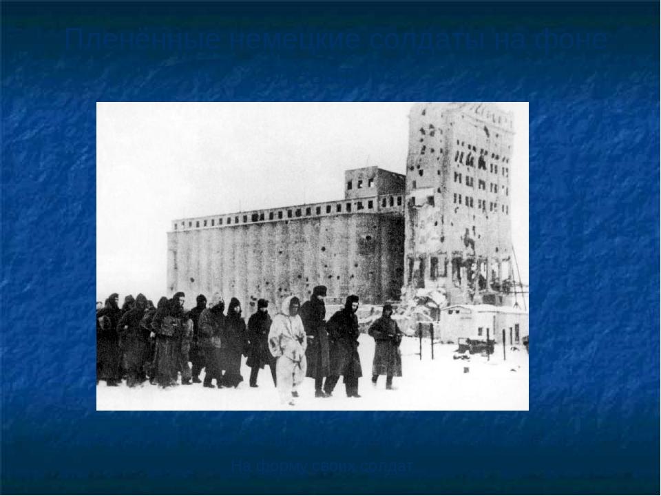 Пленённые немецкие солдаты на фоне элеватора Генерал Паулюс создал специальн...