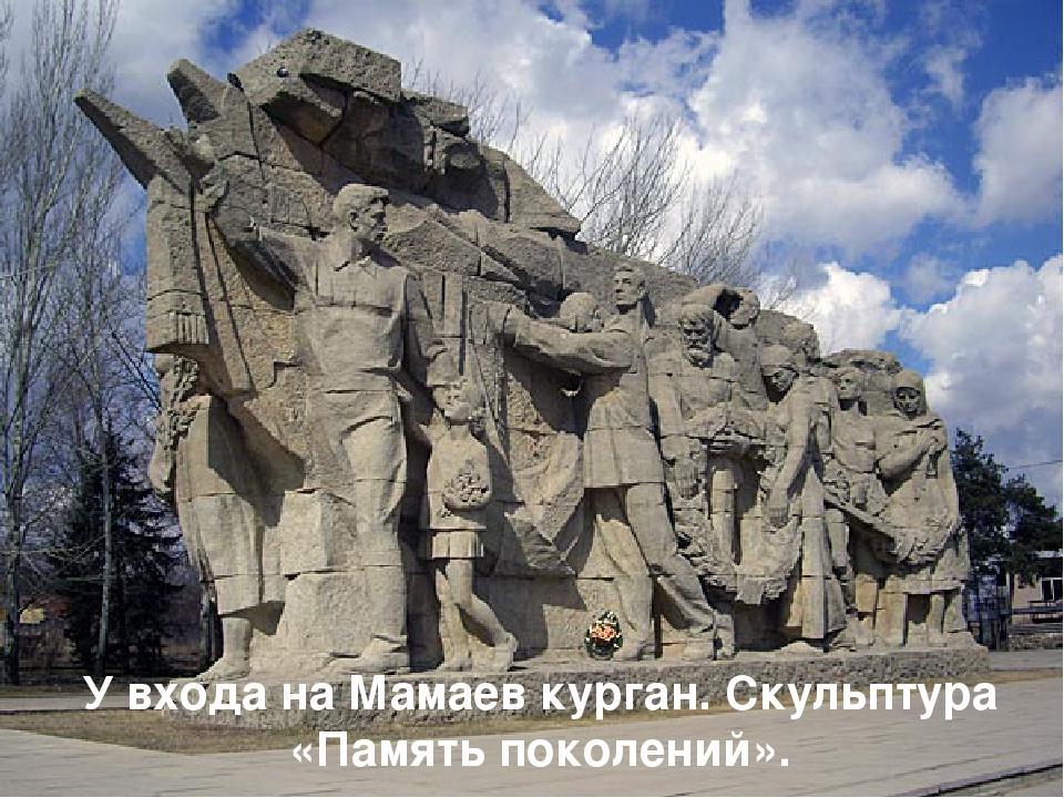 У входа на Мамаев курган. Скульптура «Память поколений».