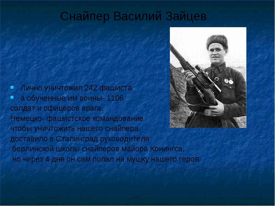 Снайпер Василий Зайцев Лично уничтожил 242 фашиста, а обученные им воины- 110...