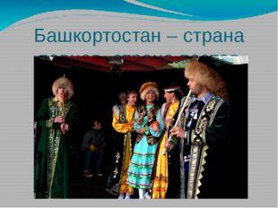 Башкортостан – страна певцов, страна поэтов