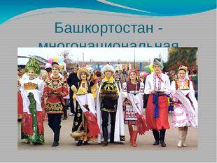 Башкортостан - многонациональная республика.