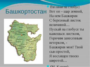 Башкортостан Взгляни на глобус: Вот он – шар земной, На нем Башкирия С березо