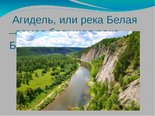 Агидель, или река Белая –самая большая река Башкортостана