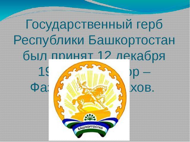 Государственный герб Республики Башкортостан был принят 12 декабря 1993 года,...