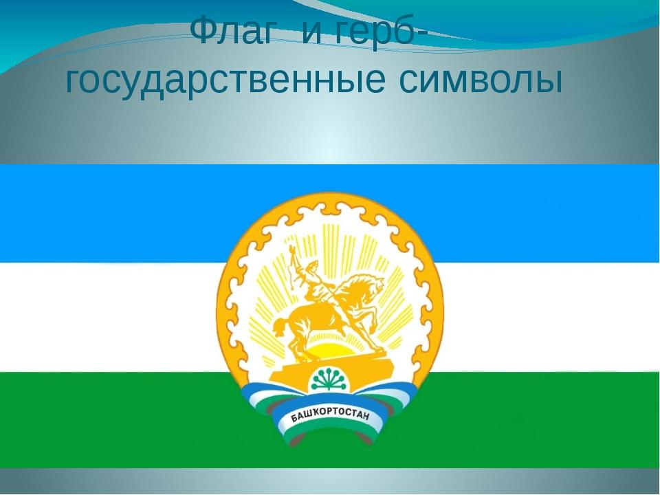 Флаг и герб- государственные символы