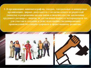 3. В организациях кинематографии, театрах, театральных и концертных организа