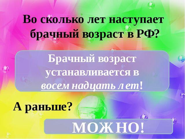 Во сколько лет наступает брачный возраст в РФ? Брачный возраст устанавливаетс...