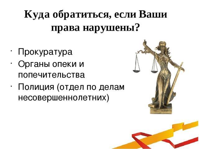 Прокуратура Органы опеки и попечительства Полиция (отдел по делам несовершенн...