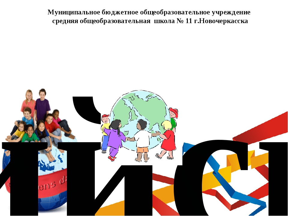 Всероссийский день правовой помощи детям Муниципальное бюджетное общеобразова...