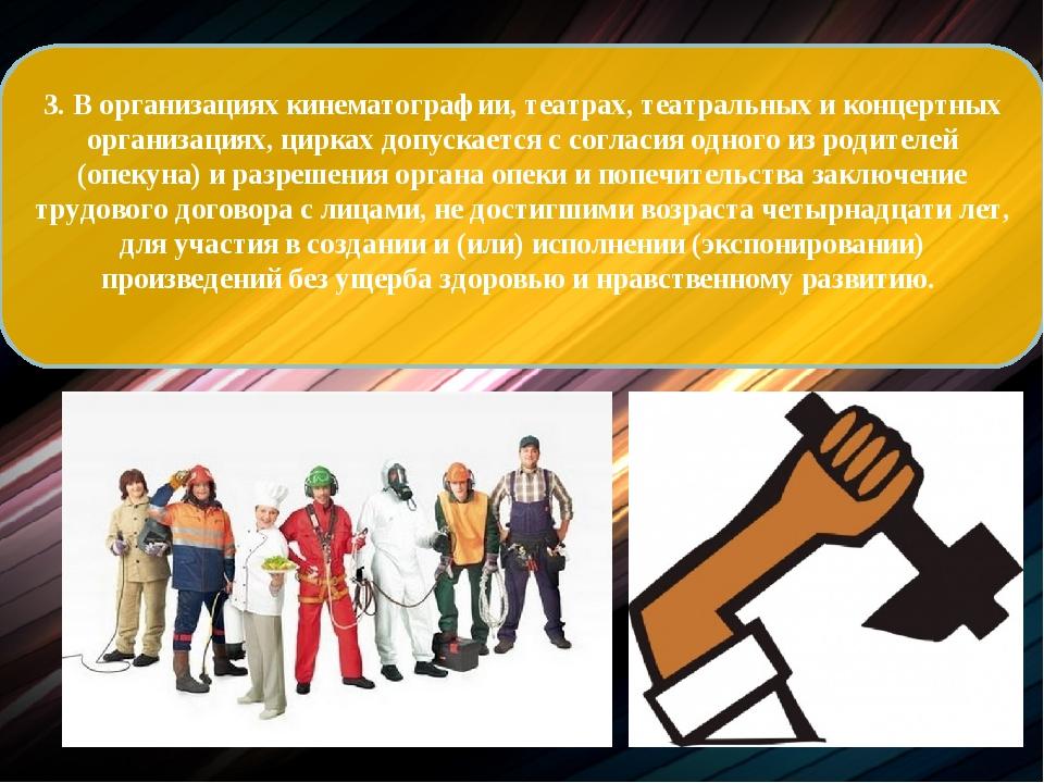 3. В организациях кинематографии, театрах, театральных и концертных организа...