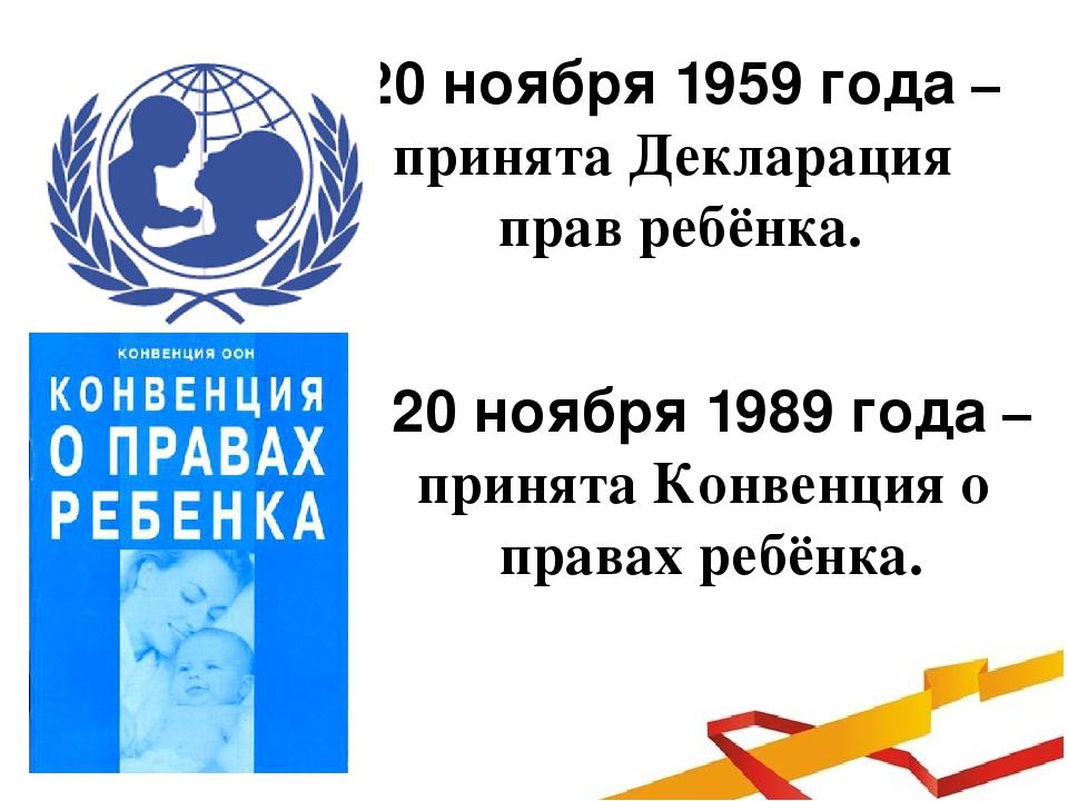 20 ноября 1959 года – принята Декларация прав ребёнка. 20 ноября 1989 года –...