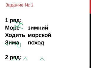 Задание № 1 1 ряд: Морезимний Ходитьморской Зимапоход 2 ряд: заморозки 3