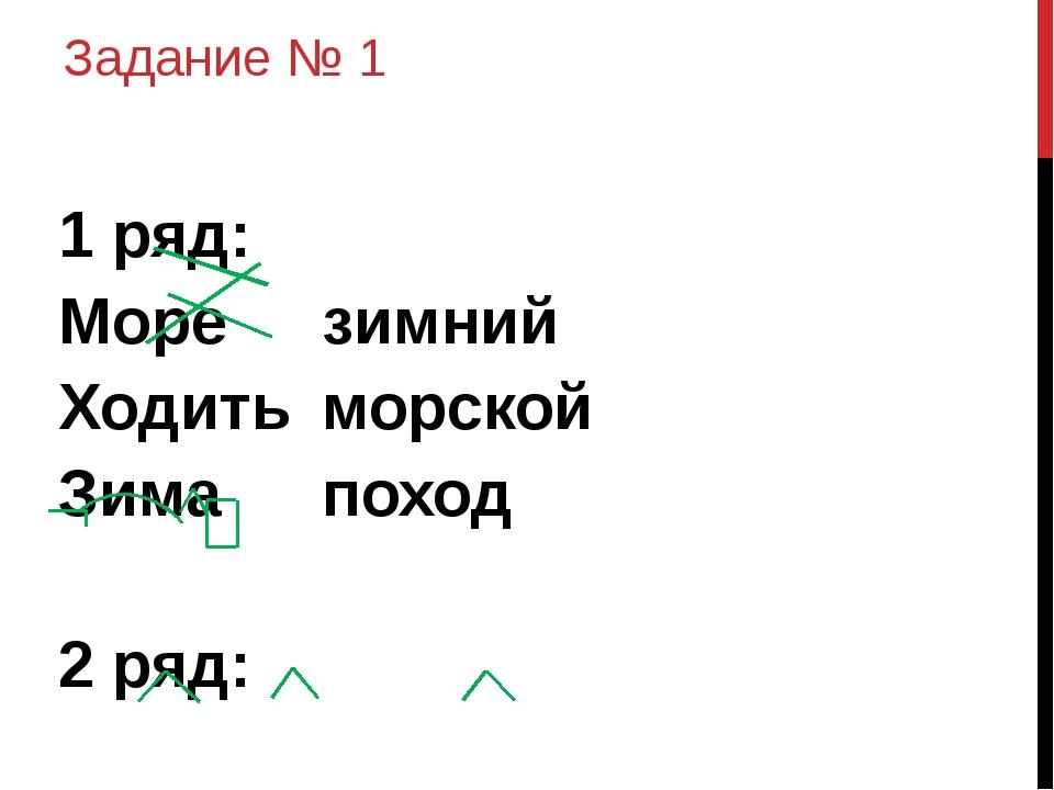 Задание № 1 1 ряд: Морезимний Ходитьморской Зимапоход 2 ряд: заморозки 3...