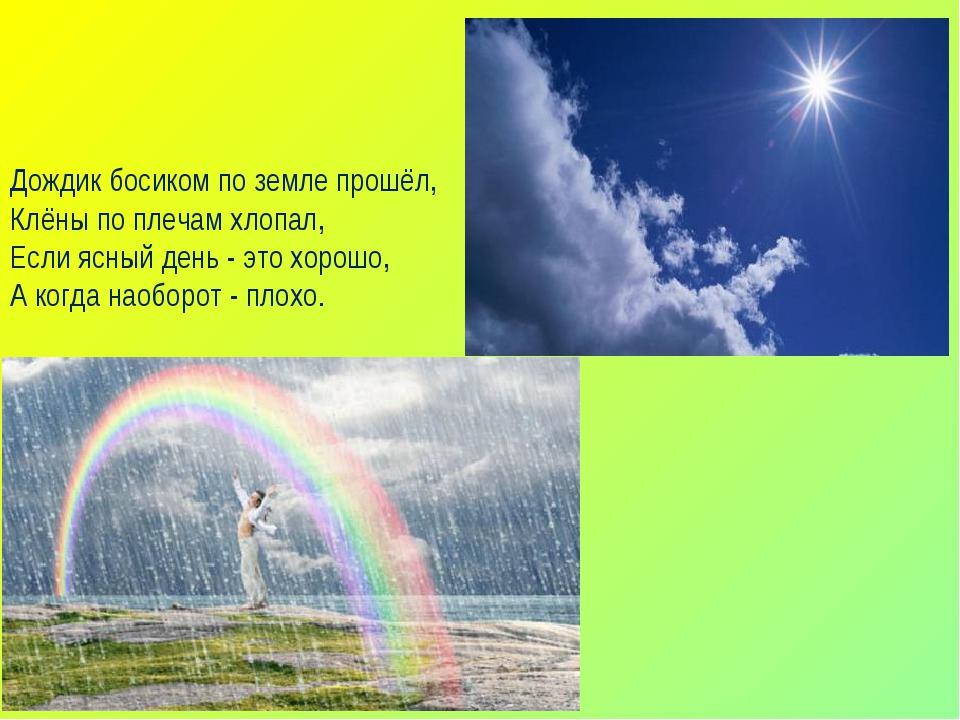 Дождик босиком по земле прошёл, Клёны по плечам хлопал, Если ясный день - э...