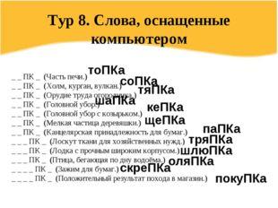 Тур 8. Слова, оснащенные компьютером _ _ ПК _(Часть печи.) _ _ ПК _ (Холм,