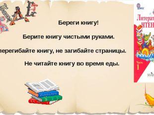 Береги книгу! Берите книгу чистыми руками. Не перегибайте книгу, не загибайт
