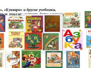 «Азбуки», «Буквари» и другие учебники, по которым учились читать детив разно