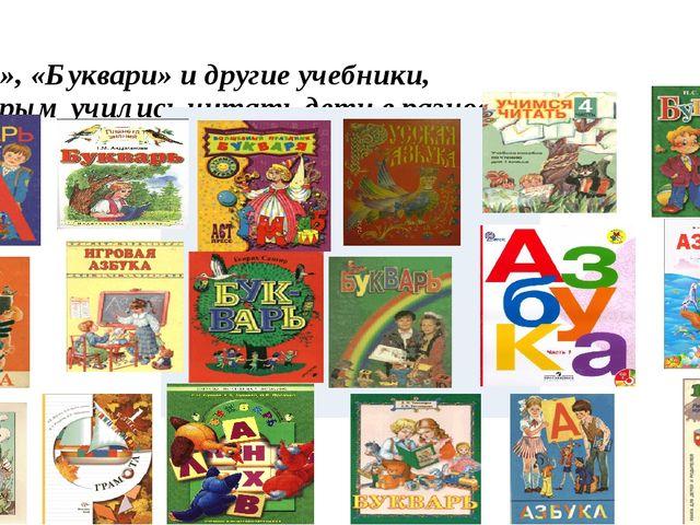 «Азбуки», «Буквари» и другие учебники, по которым учились читать детив разно...