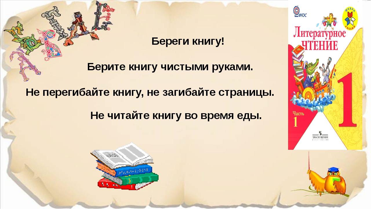 Береги книгу! Берите книгу чистыми руками. Не перегибайте книгу, не загибайт...