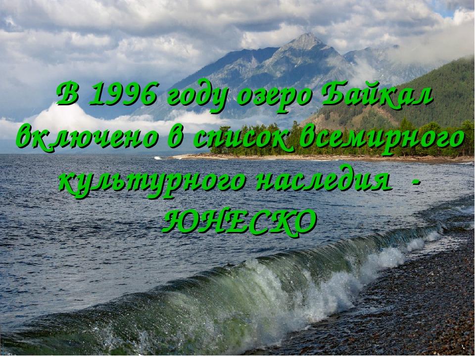 В 1996 году озеро Байкал включено в список всемирного культурного наследия -...