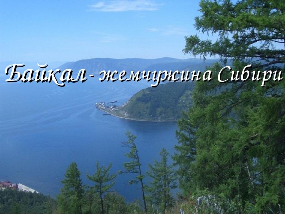 ……. - жемчужина Сибири Байкал