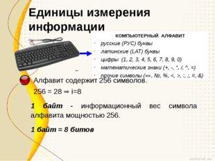 Единицы измерения информации КОМПЬЮТЕРНЫЙ АЛФАВИТ русские (РУС) буквы латинск