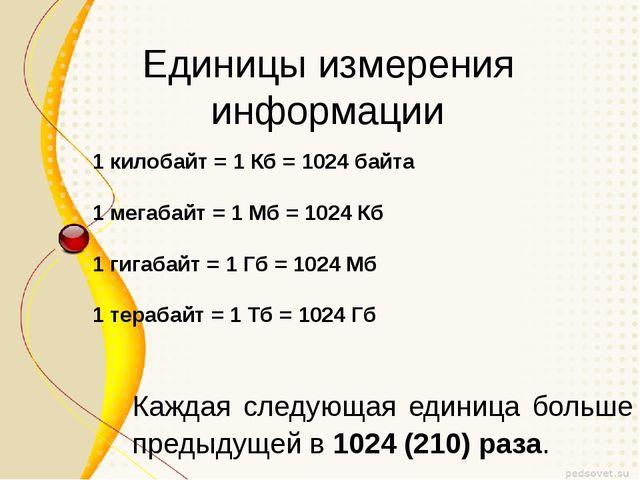Единицы измерения информации 1 килобайт = 1 Кб = 1024 байта 1 мегабайт = 1 Мб...