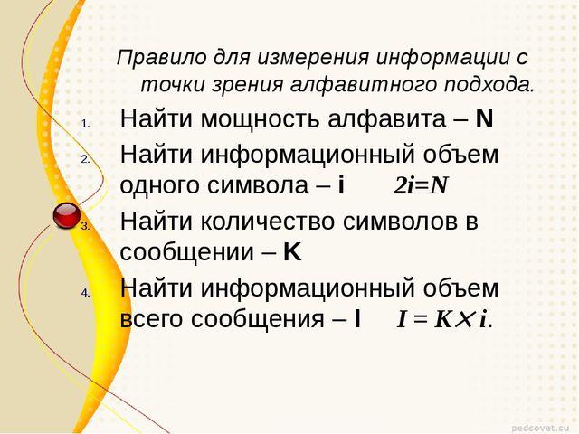 Правило для измерения информации с точки зрения алфавитного подхода. Найти м...