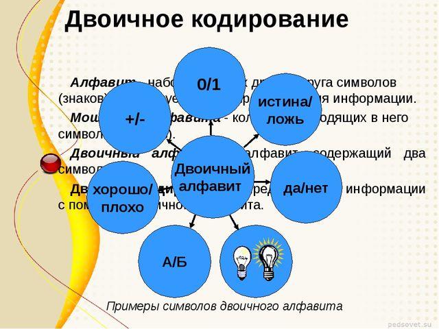 Алфавит - набор отличных друг от друга символов (знаков), используемых для пр...