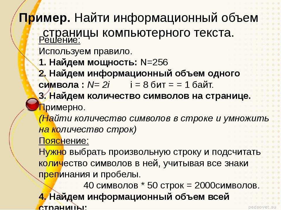 Пример. Найти информационный объем страницы компьютерного текста. Решение: Ис...