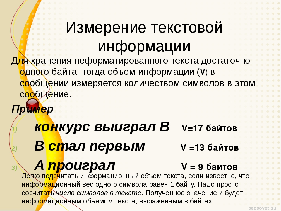 Измерение текстовой информации Для хранения неформатированного текста достато...