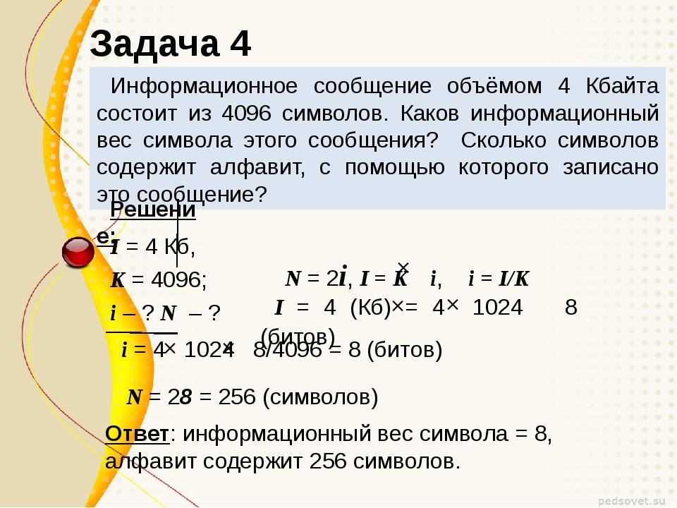 Задача 4 Информационное сообщение объёмом 4 Кбайта состоит из 4096 символов....