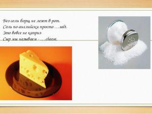 Без соли борщ не лезет в рот. Соль по-английски просто …salt. Это вовсе не ка