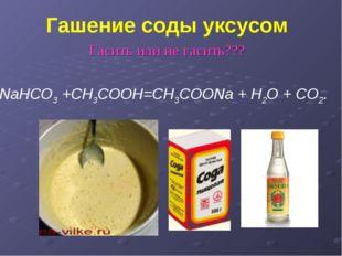 Гашение соды уксусом Гасить или не гасить??? NaHCO3+CH3COOH=CH3COONa+H2O+