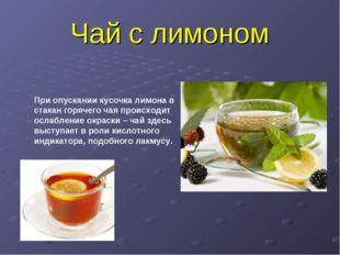 Чай с лимоном При опускании кусочка лимона в стакан горячего чая происходит о