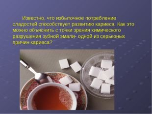 Известно, что избыточное потребление сладостей способствует развитию карие
