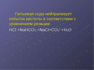 Питьевая сода нейтрализует избыток кислоты в соответствии с уравнением реа