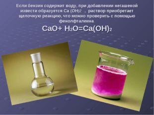 Если бензин содержит воду, при добавлении негашеной извести образуется Са (ОН