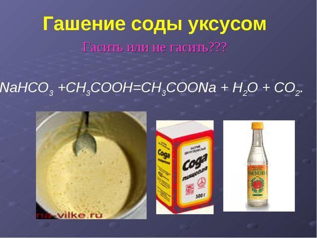 Гашение соды уксусом Гасить или не гасить??? NaHCO3+CH3COOH=CH3COONa+H2O+...