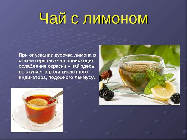 Чай с лимоном При опускании кусочка лимона в стакан горячего чая происходит о...