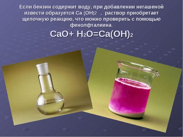 Если бензин содержит воду, при добавлении негашеной извести образуется Са (ОН...
