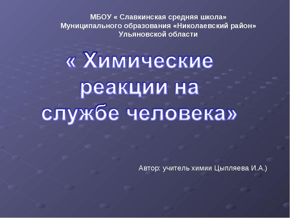 МБОУ « Славкинская средняя школа» Муниципального образования «Николаевский ра...