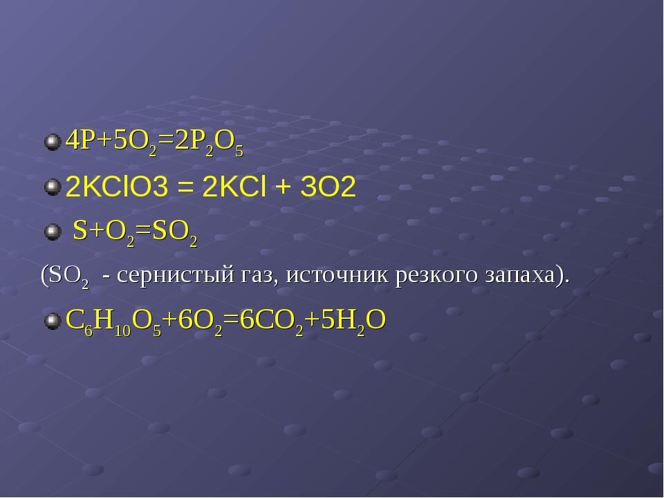 4Р+5О2=2Р2О5 2KClO3 = 2KCl + ЗO2 S+O2=SO2 (SO2 - сернистый газ, источник резк...
