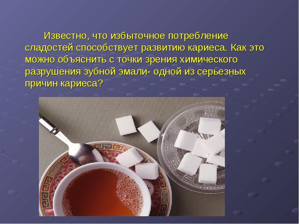 Известно, что избыточное потребление сладостей способствует развитию карие...