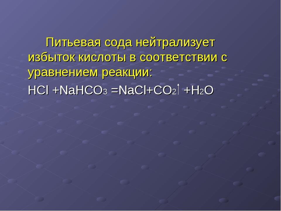 Питьевая сода нейтрализует избыток кислоты в соответствии с уравнением реа...