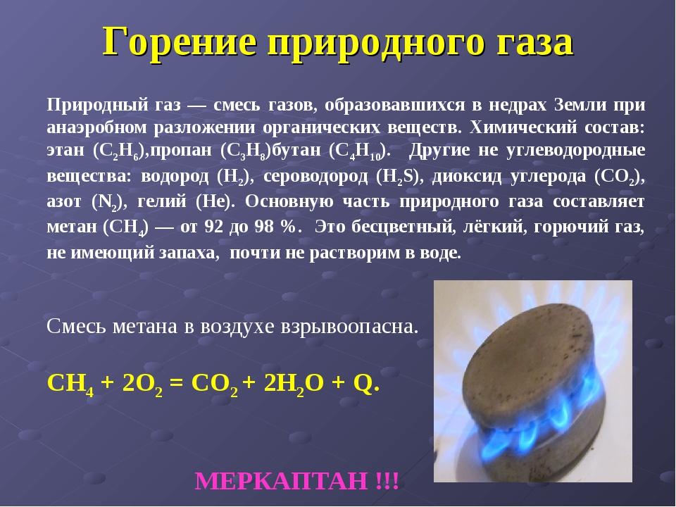 Горение природного газа Природный газ — смесь газов, образовавшихся в недрах...