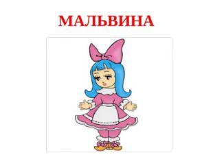 МАЛЬВИНА