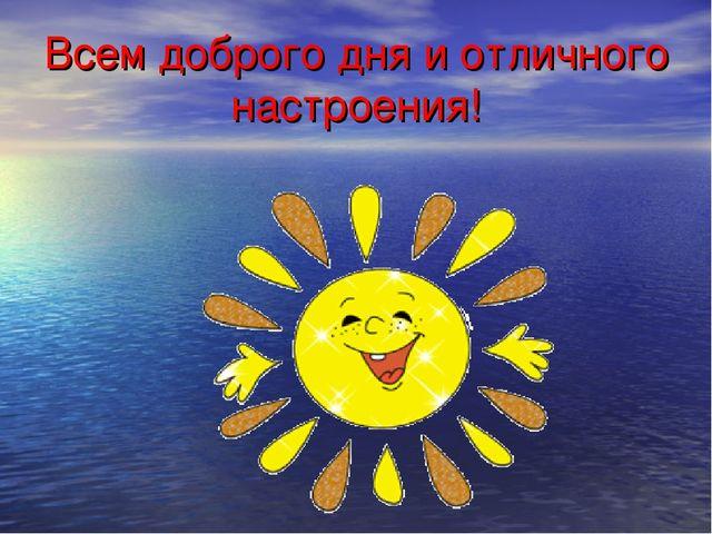 Всем доброго дня и отличного настроения!