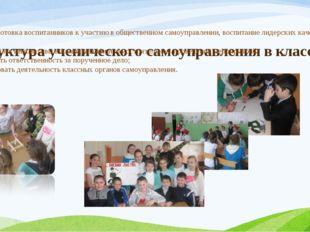 Структура ученического самоуправления в классе Цель: подготовка воспитаннико